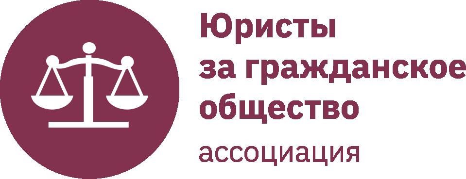 Ассоциация Юристы за гражданское общество
