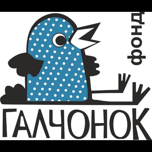 ГАЛЧОНОК
