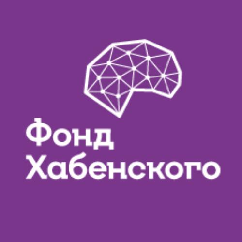 Фонд Константина Хабенского