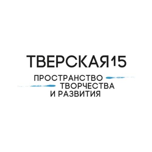 Тверская 15